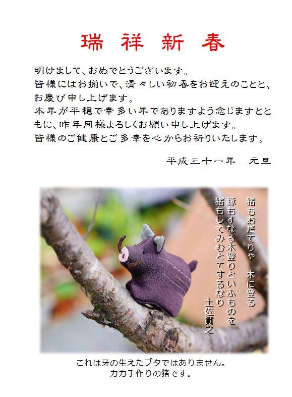 2019年ブログ用画像.JPG