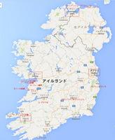 A-アイルランド地図.jpg